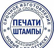 Печати и штампы Донецк