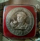 Юбилейная медаль Стаханов