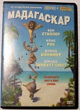 "DVD ""Мадагаскар"". Цена 100 руб. Макеевка"