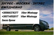 Зугрес Москва Зугрес ежедневные перевозки Зугрэс