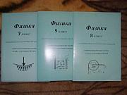 Учебные пособия по физике. Цена 50 руб. за все. Макеевка