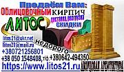 """Кирпич облицовочный """"Литос"""" и «Мраморный» Луганск"""