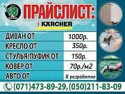 Профессиональная Химчистка мягкой мебели и ковровых покрытий в Донецке с выездом к заказчику Донецк
