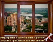 Регулировка и ремонт окон, дверей, балконов и других конструкций. Донецк