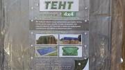 Тент 4х4 м, плотность 120 г/м2 Донецк