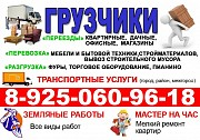 грузоперевозки салтыковка Салтыковка