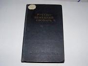 Русско-немецкий словарь, 35.000 слов. Цена 150 руб. Макеевка