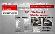 Перевозки Енакиево Днепр.Билеты Енакиево Днепр автобус Енакиево