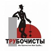Печник-трубочист Днепр 0982425660 Донецк