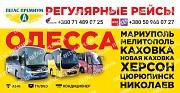 Донецк - Одесса - Донецк Ежедневно Макеевка