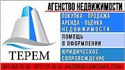 Все Услуги недвижимости Луганск