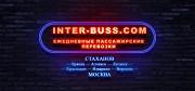 Ежедневные поездки Алчевск Москва (автовокзал) Интербус Алчевск