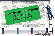 Ручное размещение объявлений в интернете в Рязани Рязань