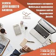 Создание и продвижение сайтов Краснодар