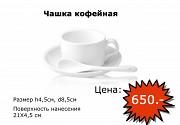 Чашка кофейная с фото, картинкой, логотипом в г. Ростове-на-Дону Ростов-на-Дону