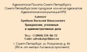 Юрист. Адвокат в Санкт-Петербурге Санкт-Петербург