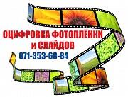 Оцифровка цветной, чёрнобелой фотоплёнки и слайдов с записью на CD/DVD/флешку. Макеевка