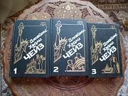 Продам полное собрание сочинений Джеймса Хэдли Чейза в 3-х томах Донецк