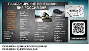 Перевозки Ростов Донецк ДНР автобус Ростов-на-Дону