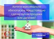 СОПРОВОЖДЕНИЕ СДЕЛОК С НЕДВИЖИМОСТЬЮ Севастополь