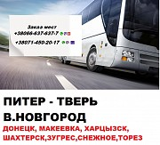 Автобус Макеевка-Великий Новгород-Макеевка расписание Дебальцево