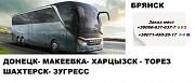 Автобус Брянск Зугрес - Брянск , Перевозки Брянск Зугрес Брянск