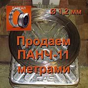 Продаем ПАНЧ-11 диаметр 1, 2 мм метрами (цена 1 м - 110 руб. Самара