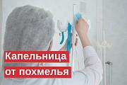 Прерывание,и выведение из запоя на дому,Донецк и область ДНР!!! Донецк
