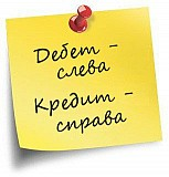 Все о бухгалтерском учёте Донецк