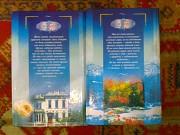Женские романы.Д.Стил,М.Митчелл,А.Риплей,Шар. и Эм.Бронте. Енакиево