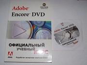 Adobe Encore DVD + CD-ROM. Цена 250 руб. Макеевка