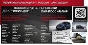 Перевозки Краснодон Сочи Луганск Адлер билеты расписание Краснодон
