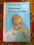 """Бенджамин Спок """"Ребёнок и уход за ним"""" Енакиево"""