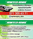 Транспортировка,перевозка лежачих больных по ДНР, и в Россию. Донецк