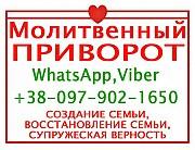 Приворот в Кемерово. Молитвенный приворот на всю жизнь, Кемерово Кемерово
