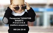 Раскрытие талантов вашего ребенка 250 грн Славянск