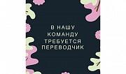 Требуются переводчики Луганск