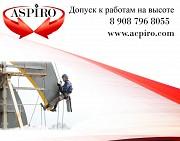 Допуск к работам на высоте для Нижневартовска Нижневартовск