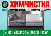 Профессиональная Химчистка мягкой мебели и ковровых покрытий в Донецке Донецк