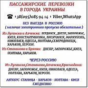 Автобусы из Луганска, Стаханова, Алчевска, Краснодона в города Украины. Луганск