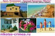 Крым Николаевка недорогое эконом жилье пансионат у моря Симферополь