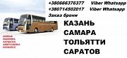 Автобус Самара-Амвросиевка-Самара ,расписание Самара