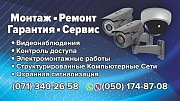 Охранные системы, СКС, контроля доступ. Видеонаблюдение, Электрика. Донецк