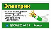 Электрик Луганск Вызов электрика Луганск Луганск