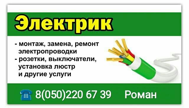 7355b7bffd03 Электрик Луганск Вызов электрика Луганск - Услуги электрика Луганск ...