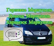 Горловка Мариуполь пассажирские перевозки. Билеты Горловка Мариуполь Горловка
