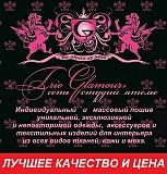 ЛУЧШЕЕ Меховое Ателье в Донецке