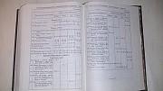 БИБЛИЯ. Юбилейное издание. Московская патриархия. 1988 г. Стаханов