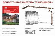 Водосточная система Технониколь Донецк