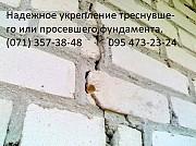 Фундаменты. Ремонт и надежное усиление треснувшего фундамента. Донецк